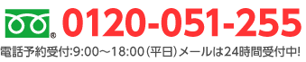 0120-051-255 電話予約受付:9:00〜18:00(平日)メールは24時間受付中!